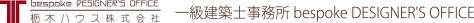 栃木ハウス株式会社 一級建築士事務所